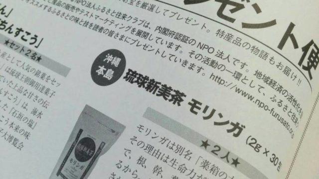 モリンガ紹介