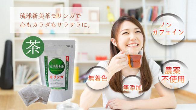 琉球新美茶モリンガでサラサラ