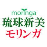 琉球新美モリンガ