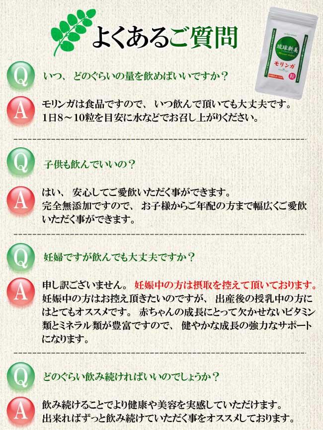 Q&A【モリンガ粒】