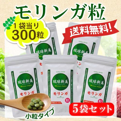 モリンガ粒5袋セット