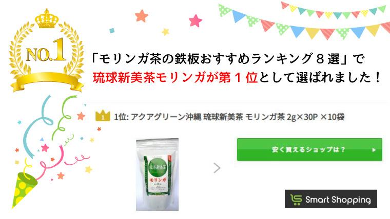 「モリンガ茶の鉄板おすすめランキング8選」で琉球新美茶モリンガが1位として選ばれました!