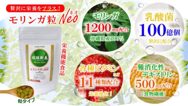 モリンガ粒ネオ商品アイキャッチ
