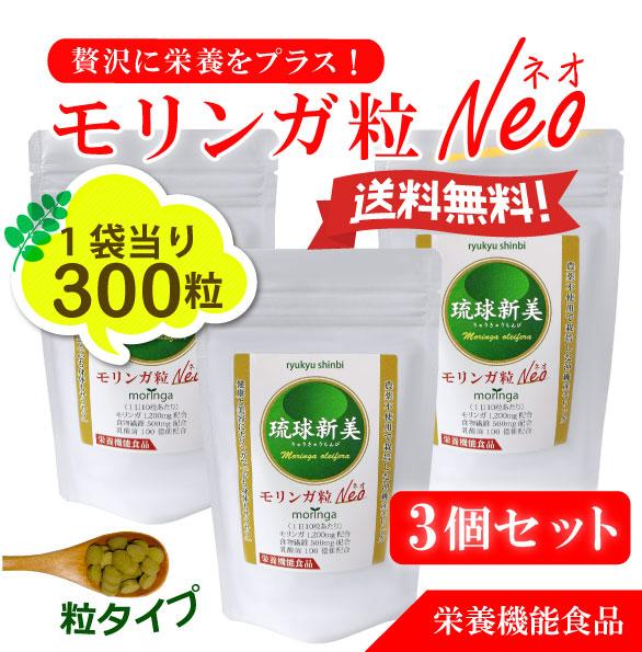 モリンガ粒ネオ商品3個セット