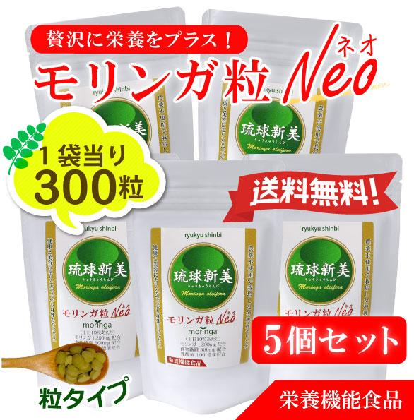 モリンガ粒ネオ商品5個セット