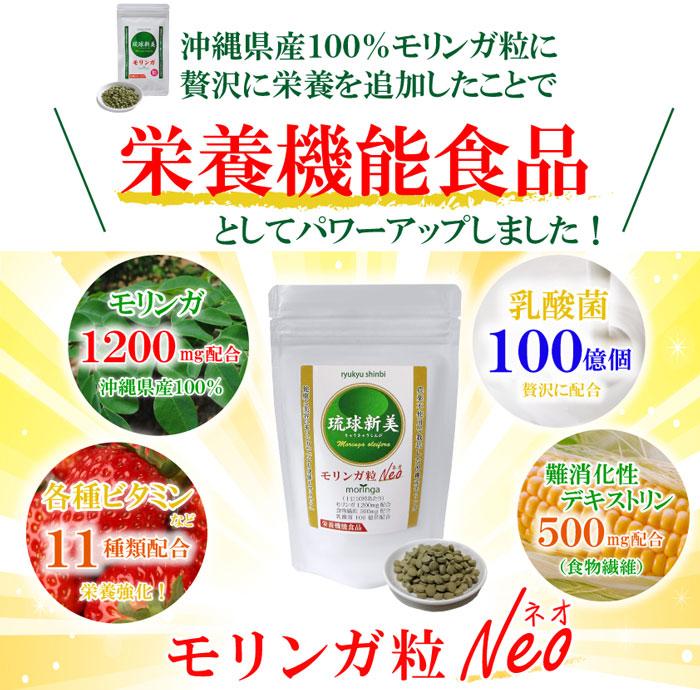 栄養機能食品モリンガ粒ネオ