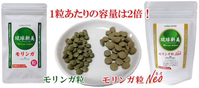モリンガ粒とネオの容量