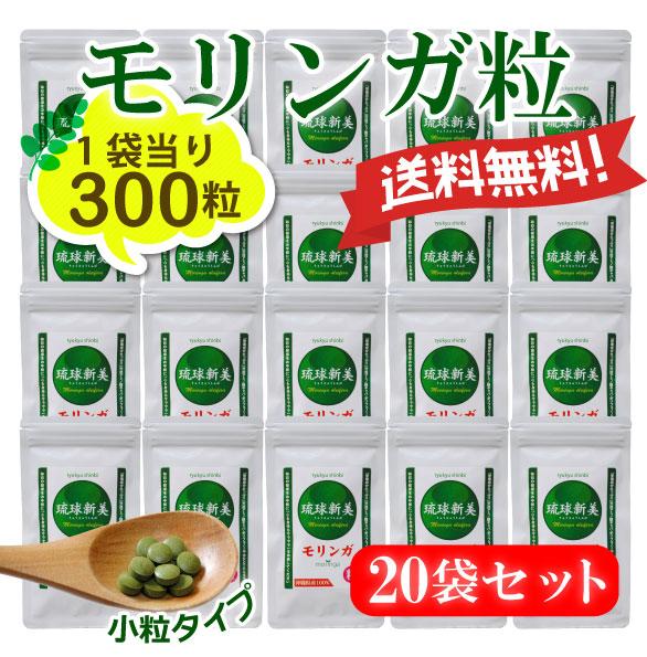 モリンガ粒20袋セット