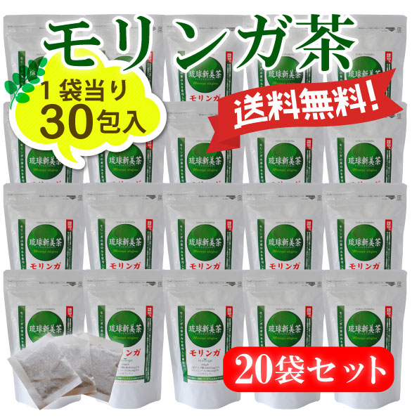モリンガ茶20袋セット